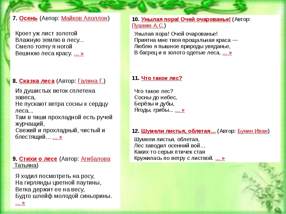 10.Унылая пора! Очей очарованье!(Автор:Пушкин А.С.) Унылая пора! Очей очар...