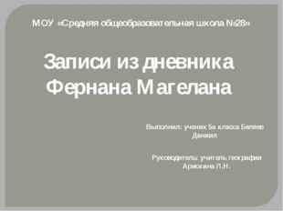 Записи из дневника Фернана Магелана МОУ «Средняя общеобразовательная школа №2