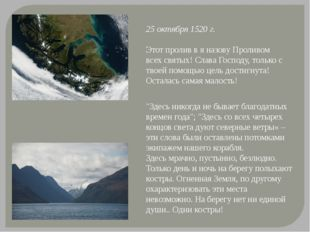 25 октября 1520 г. Этот пролив в я назову Проливом всех святых! Слава Господу