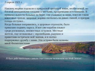 3 апреля 1921 г. Наконец моряки подошли к прекрасной цветущей земле, необитае