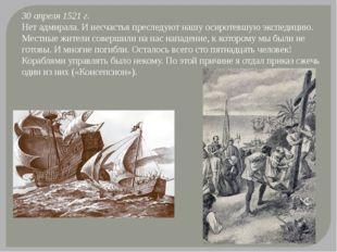 30 апреля 1521 г. Нет адмирала. И несчастья преследуют нашу осиротевшую экспе