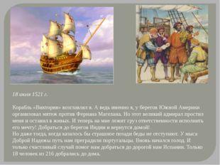 18 июля 1521 г. Корабль «Виктория» возглавлял я. А ведь именно я, у берегов Ю