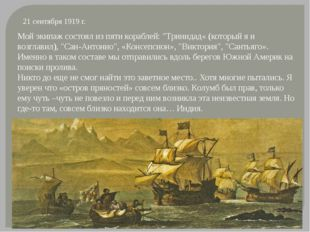"""Мой экипаж состоял из пяти кораблей: """"Тринидад« (который я и возглавил), """"Сан"""