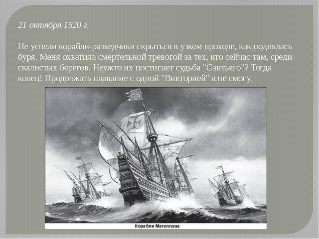 21 октября 1520 г. Не успели корабли-разведчики скрыться в узком проходе, как...