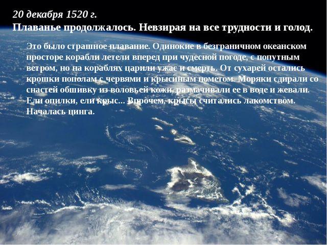 20 декабря 1520 г. Плаванье продолжалось. Невзирая на все трудности и голод....