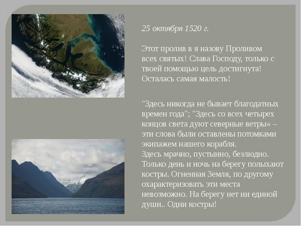 25 октября 1520 г. Этот пролив в я назову Проливом всех святых! Слава Господу...