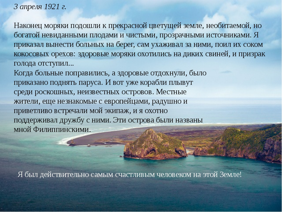 3 апреля 1921 г. Наконец моряки подошли к прекрасной цветущей земле, необитае...