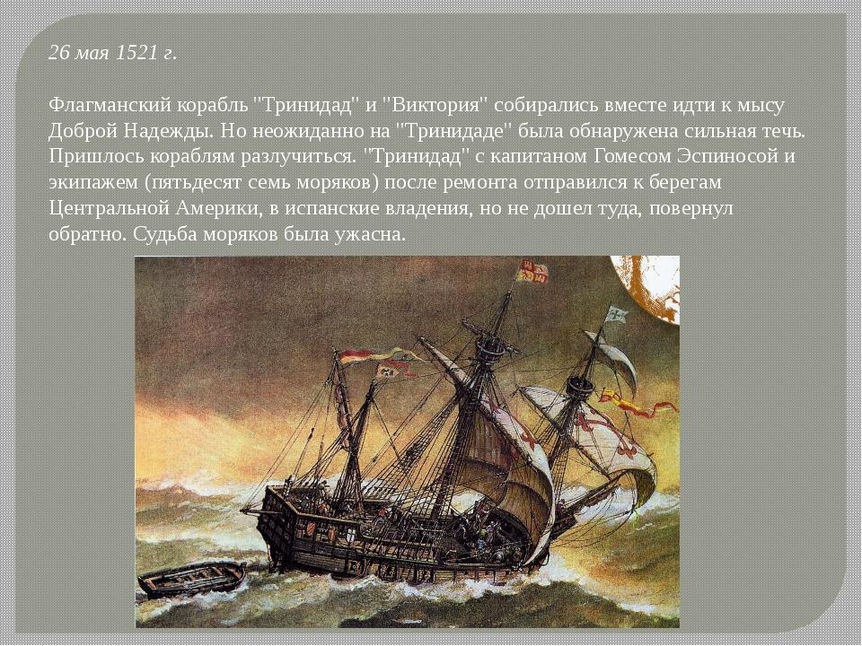 "26 мая 1521 г. Флагманский корабль ""Тринидад"" и ""Виктория"" собирались вместе..."