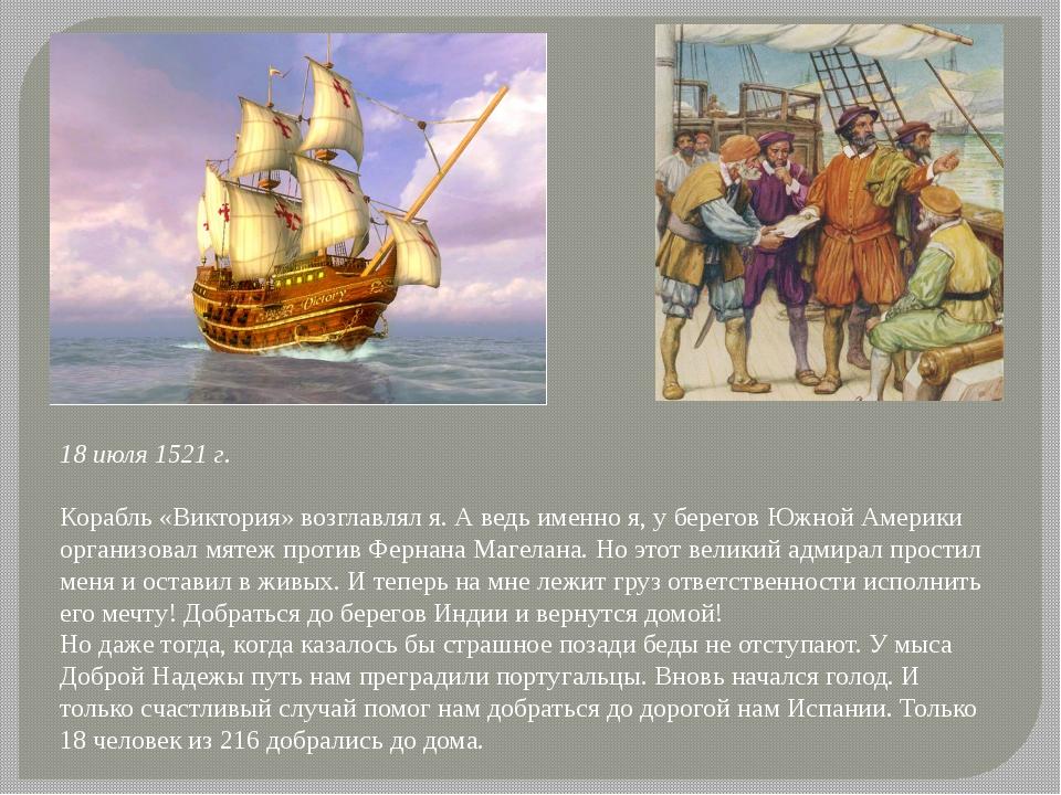 18 июля 1521 г. Корабль «Виктория» возглавлял я. А ведь именно я, у берегов Ю...