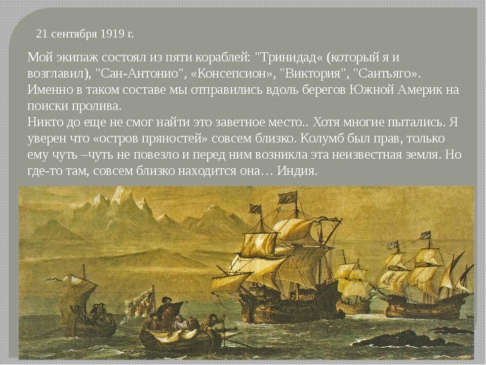 """Мой экипаж состоял из пяти кораблей: """"Тринидад« (который я и возглавил), """"Сан..."""
