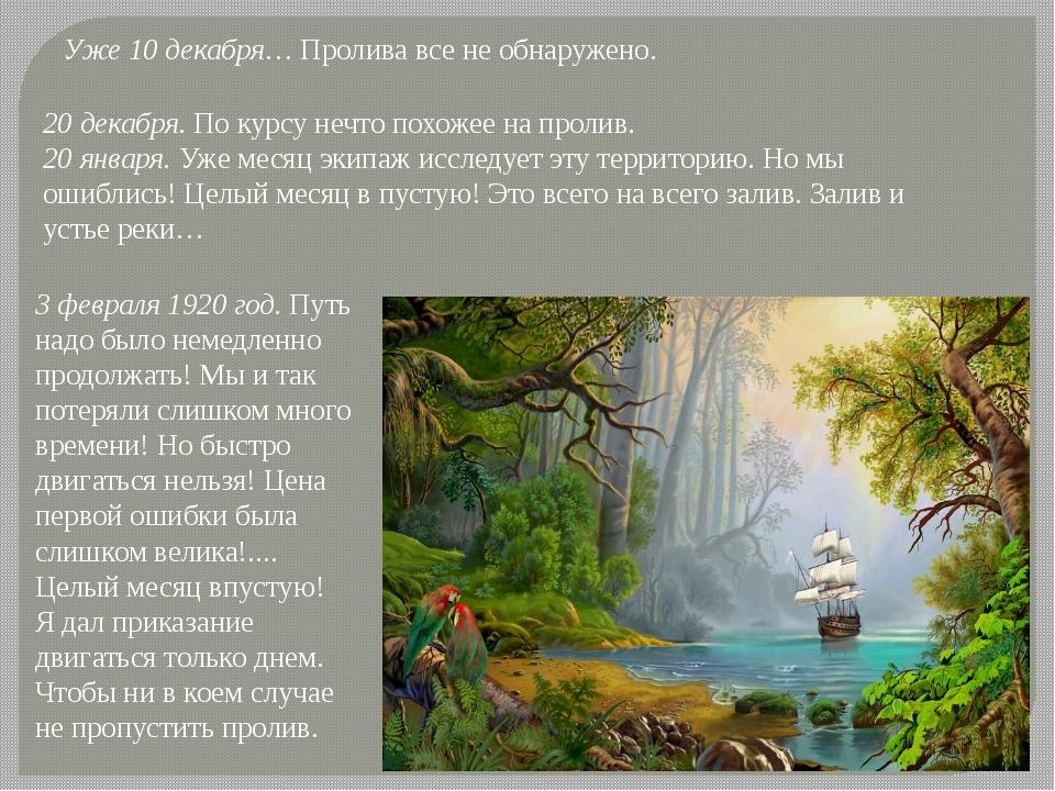 Уже 10 декабря… Пролива все не обнаружено. 20 декабря. По курсу нечто похожее...
