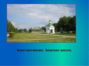 Константиново. Земская школа.