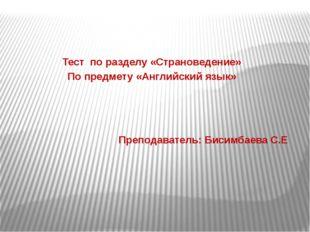 Тест по разделу «Страноведение» По предмету «Английский язык» Преподаватель: