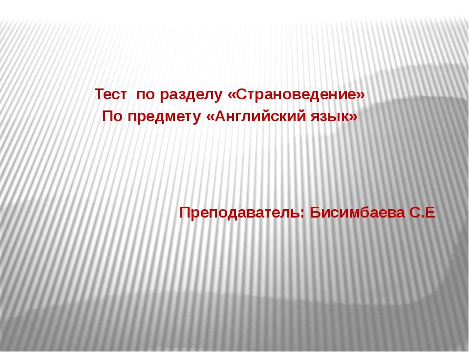 Тест по разделу «Страноведение» По предмету «Английский язык» Преподаватель:...