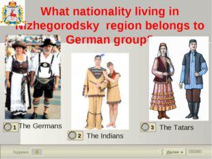 4 01:48 Задание What nationality living in Nizhegorodsky region belongs to Ge