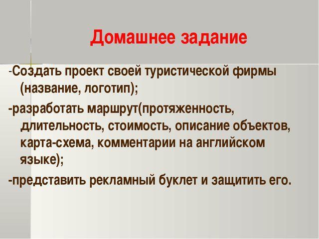 Домашнее задание -Создать проект своей туристической фирмы (название, логотип...