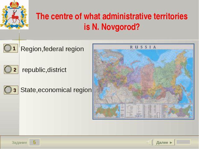 5 Задание Region,federal region republic,district State,economical region Дал...