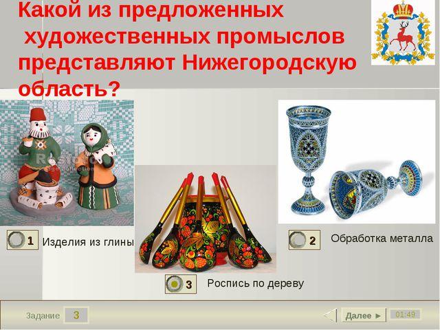 3 01:49 Задание Какой из предложенных художественных промыслов представляют Н...
