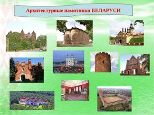 Архитектурные памятники БЕЛАРУСИ