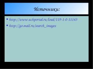 Источники: http://www.uchportal.ru/load/119-1-0-11143 http://go.mail.ru/searc