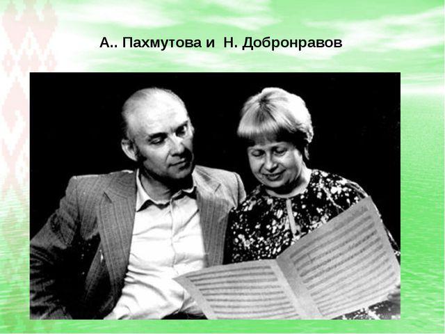 А.. Пахмутова и Н. Добронравов
