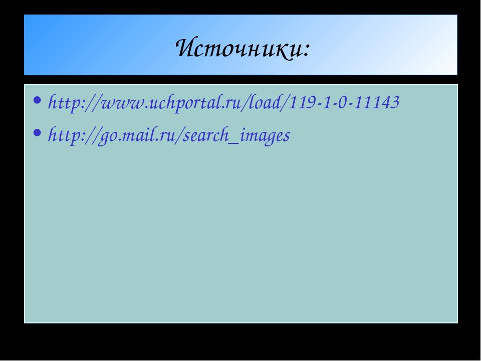 Источники: http://www.uchportal.ru/load/119-1-0-11143 http://go.mail.ru/searc...