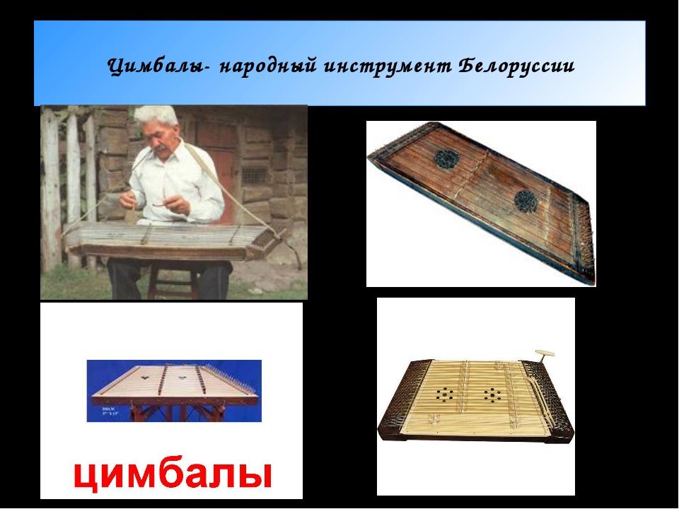 Цимбалы- народный инструмент Белоруссии