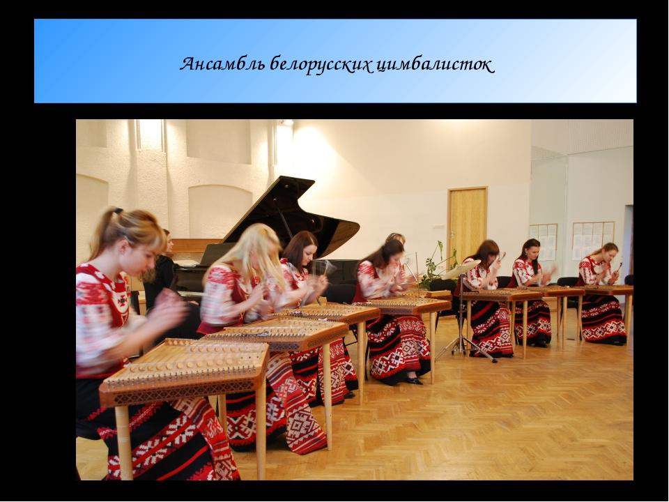 Ансамбль белорусских цимбалисток