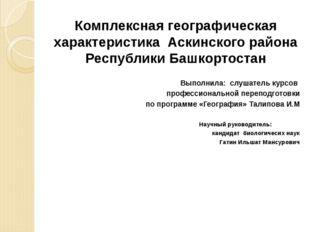 Комплексная географическая характеристика Аскинского района Республики Башко