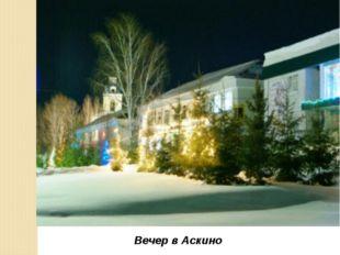 Вечер в Аскино