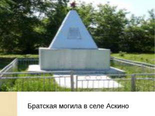 Братская могила в селе Аскино