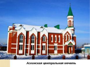 Аскинская центральная мечеть