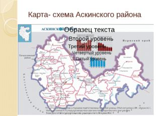Карта- схема Аскинского района