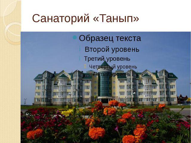 Санаторий «Танып»