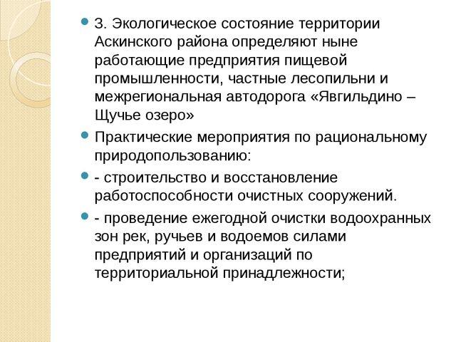 3. Экологическое состояние территории Аскинского района определяют ныне работ...