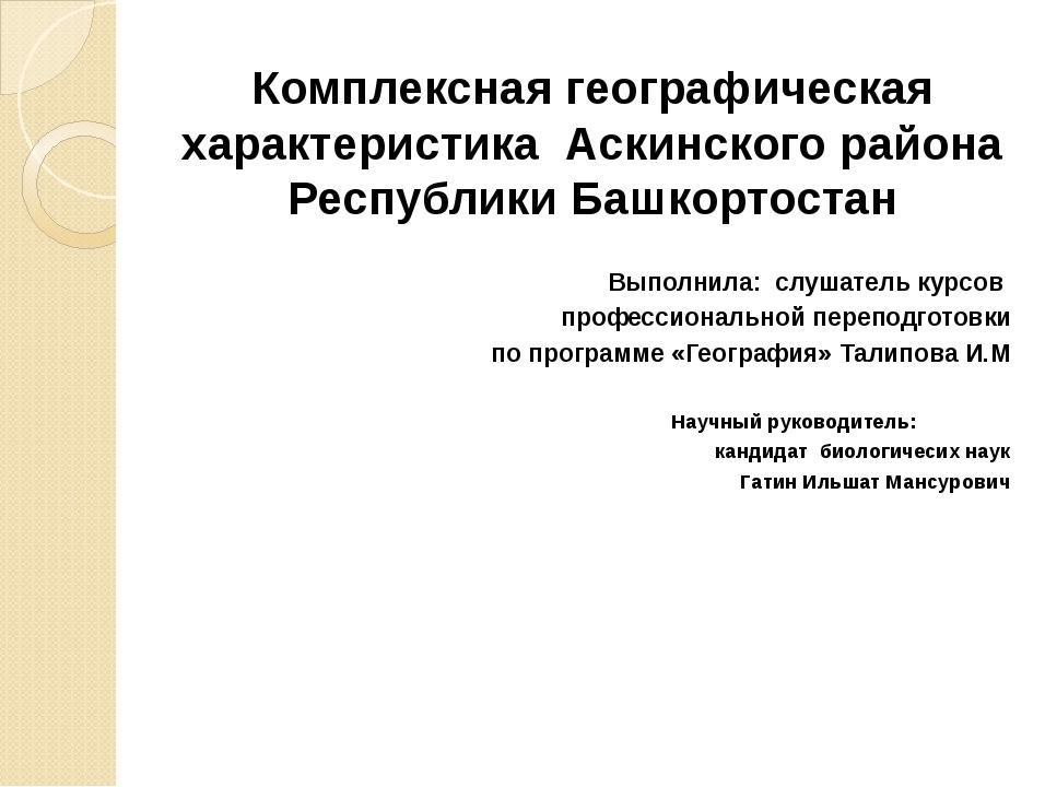Комплексная географическая характеристика Аскинского района Республики Башко...