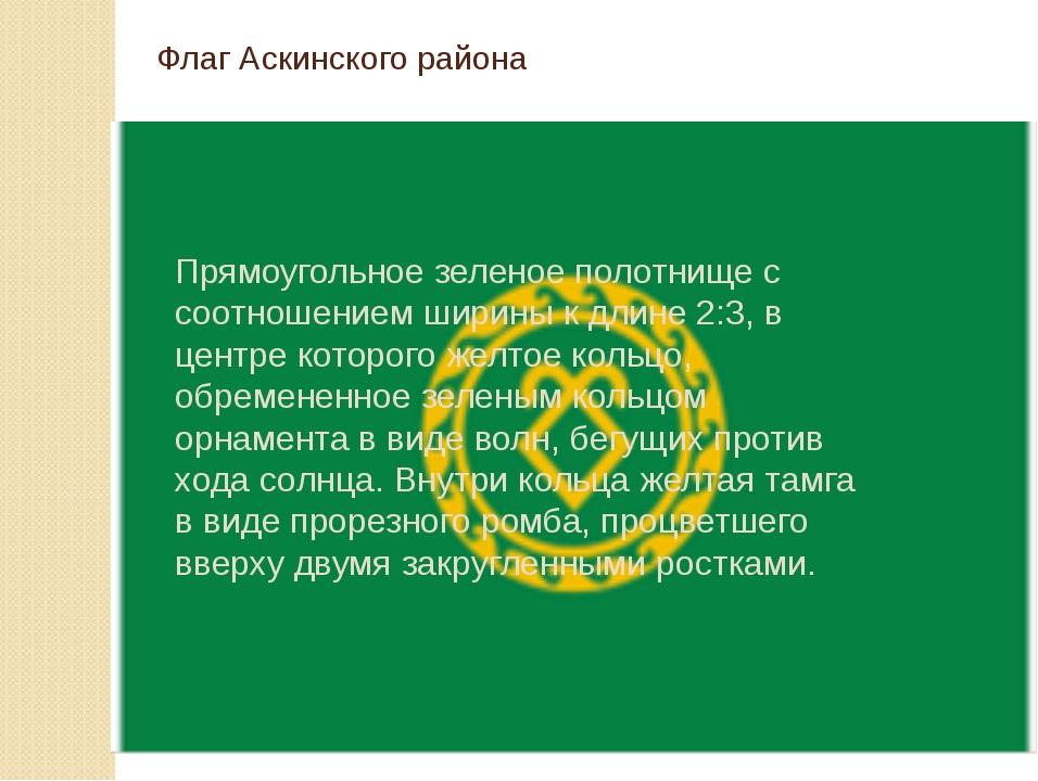 Флаг Аскинского района Прямоугольное зеленое полотнище с соотношением ширины...