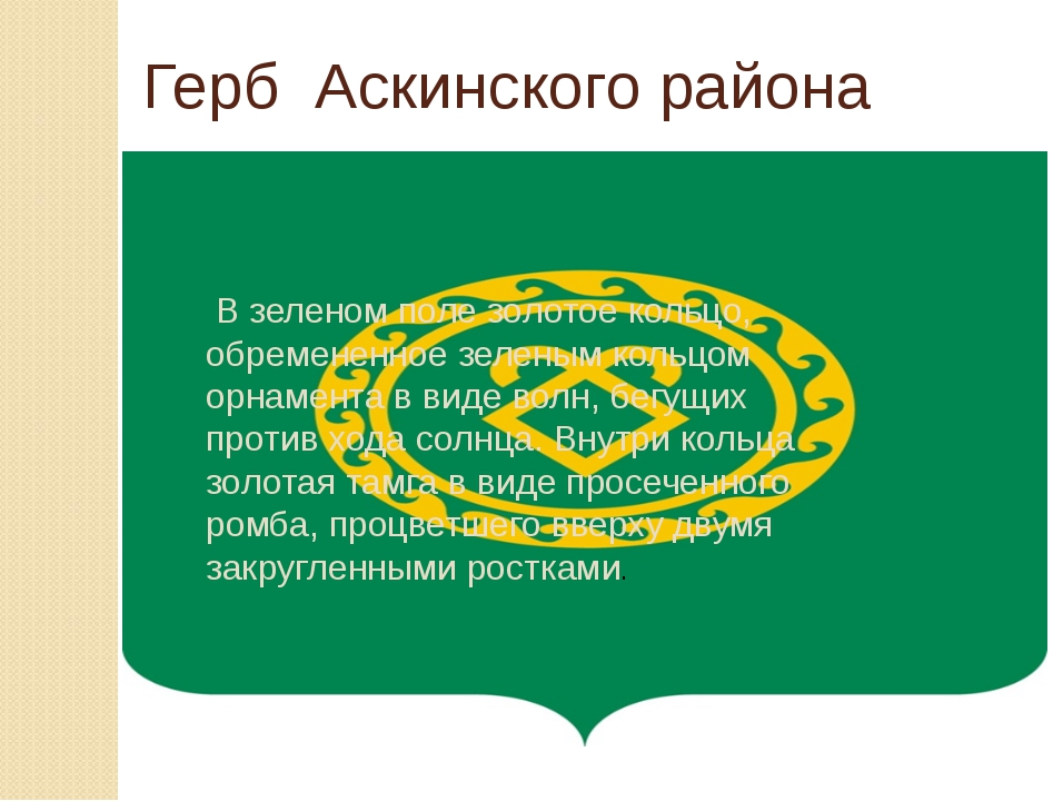 Герб Аскинского района В зеленом поле золотое кольцо, обремененное зеленым ко...