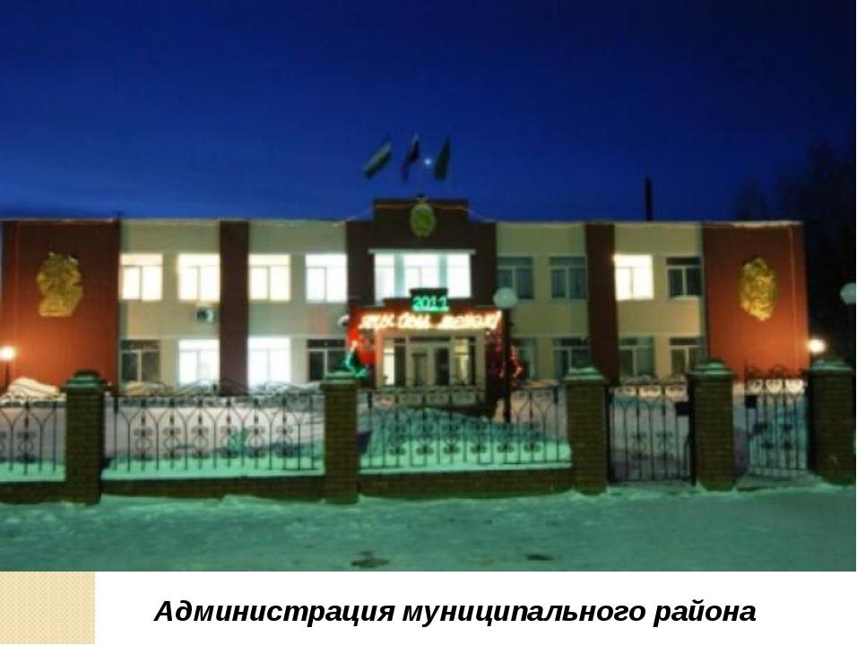 Администрация муниципального района