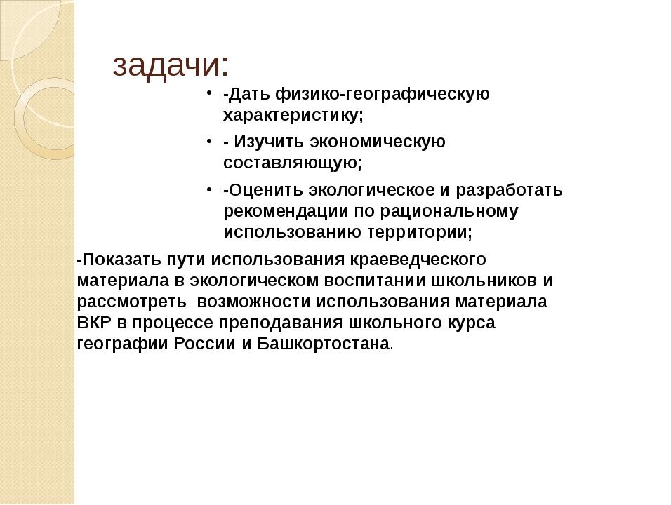 задачи: -Дать физико-географическую характеристику; - Изучить экономическую с...