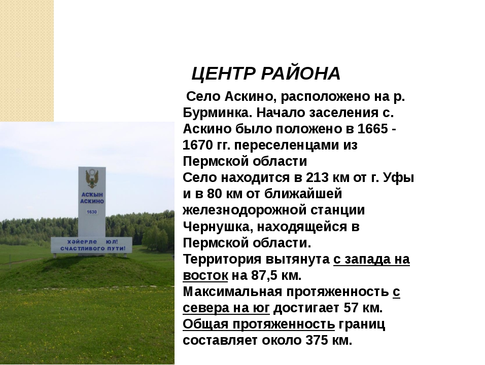 ЦЕНТР РАЙОНА Село Аскино, расположено на р. Бурминка. Начало заселения с. Аск...
