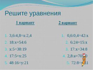 Решите уравнения 1 вариант 2 вариант 3,6:4,8=х:2,4 18:х=54:6 х:5=38:19 17:5=х