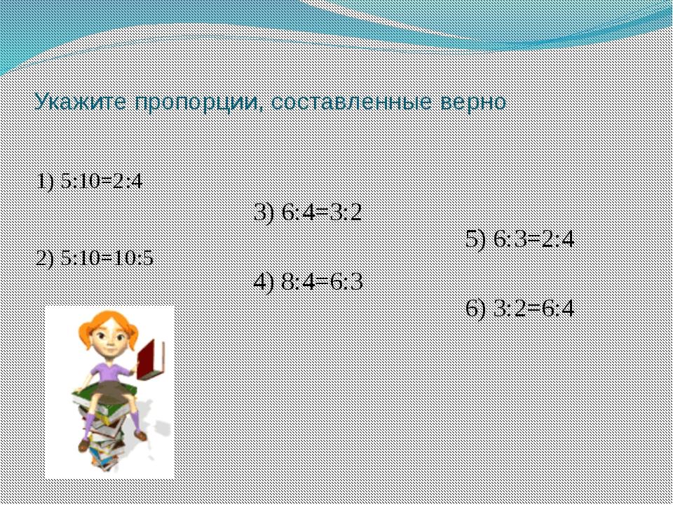 Укажите пропорции, составленные верно 1) 5:10=2:4 2) 5:10=10:5 3) 6:4=3:2 4)...