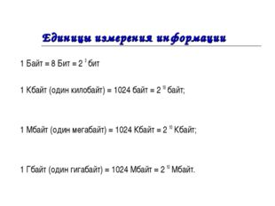 Единицы измерения информации 1 Байт = 8 Бит = 2 3 бит 1 Кбайт (один килобайт)