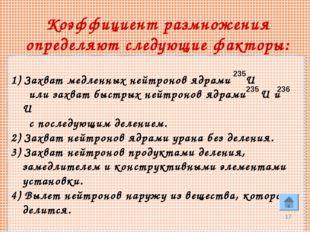 * Коэффициент размножения определяют следующие факторы: 1) Захват медленных н