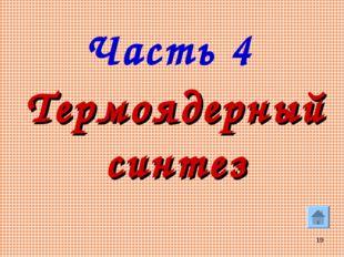 * Термоядерный синтез Часть 4