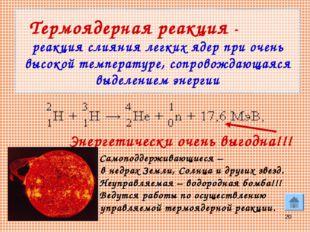* Термоядерная реакция - реакция слияния легких ядер при очень высокой темпер
