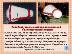 * Головная часть межконтинентальной баллистической ракеты Длина 1893 мм, диам
