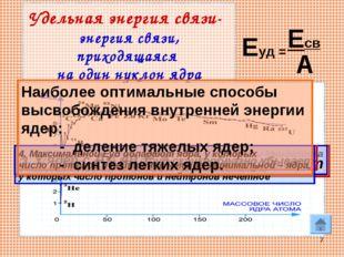 * Удельная энергия связи- энергия связи, приходящаяся на один нуклон ядра Еуд