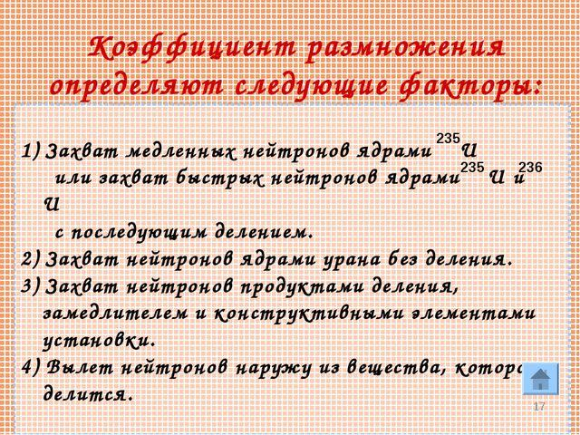 * Коэффициент размножения определяют следующие факторы: 1) Захват медленных н...